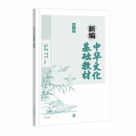 中华文华基础教材(第三册)