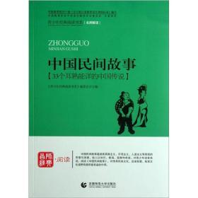 中国民间故事:33个耳熟能详的中国传说
