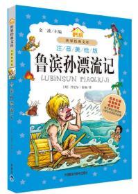 小书房世界经典文库:鲁滨孙漂流记(注音美绘版)