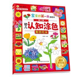 宝宝的第一本涂色书·第2季·幼儿认知涂色·畅销升级版·美丽花朵