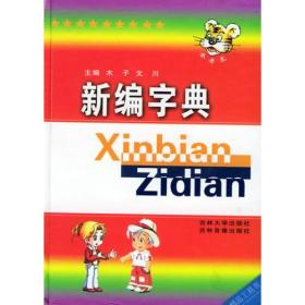 中国历史百科全书