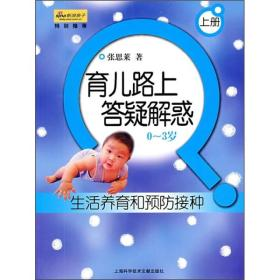 育儿路上答疑解惑(0-3岁):生活养育和预防接种(上册)