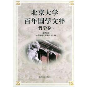 北京大学百年国学文粹:哲学卷