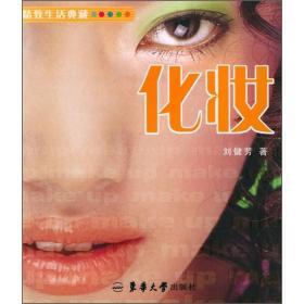 化妆精致生活典藏 刘健芳  东华大学出版社