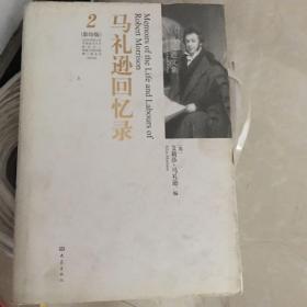 马礼逊回忆录2(影印版)