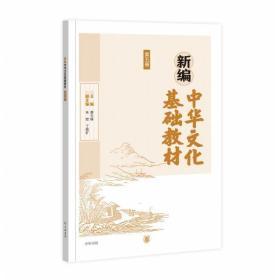 新编中华文化基础教材(第五册)