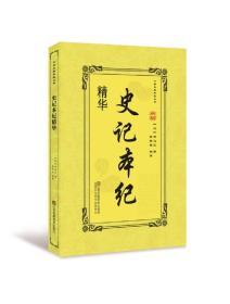 传世名著典藏丛书:史记本记精华