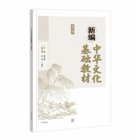 中华文化基础教材(第九册)