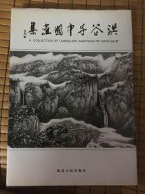 洪谷子中国画集 洪谷子签赠本) 毛笔