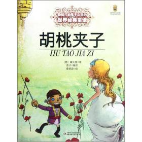 最能打动孩子心灵 的世界经典童话-胡桃夹子