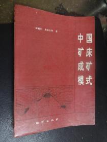 中国矿床成矿模式