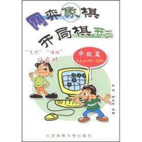 网弈象棋开局棋形:中级篇(等级分1700-2200)