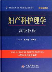 妇产科护理学高级教程(精装珍藏本)