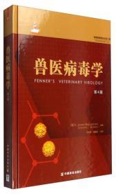 兽医病毒学(第4版)