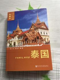 泰国(第3版)