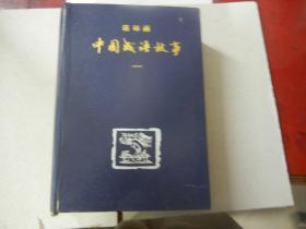 中国成语故事(一)