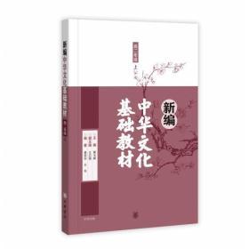 新编中华文化基础教材(高二年级上)