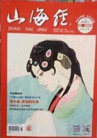 山海经杂志2017年1.2.3.4.5.6.7.8.9.10.11.12月全年打包