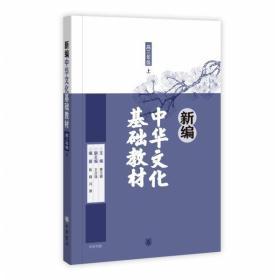 新编中华文化基础教材(高三年级上)