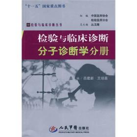 检验与临床诊断:分子诊断学分册
