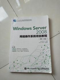 Windows Server 2008网络操作系统项目教程(第3版)