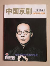 《中国京剧》2011年第1期(全铜版纸彩色印刷,篇目附后)