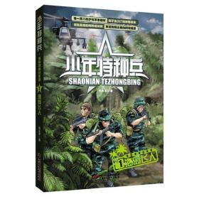 少年特种兵  海岛特种战系列(1)-海岛飞人
