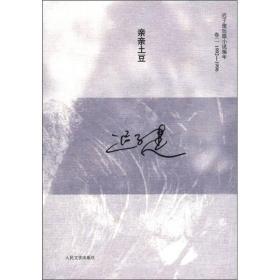 亲亲土豆:迟子建短篇小说编年卷二(1992-1996)