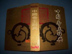 中国帝王辞典-精装