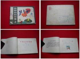 《中国动物故事》3,人美1983.1一版一印21万册。7714号,连环画