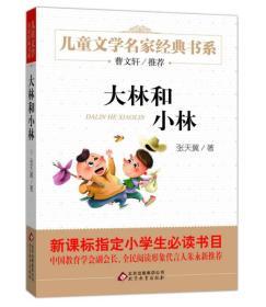 曹文轩推荐儿童文学经典书系 大林和小林9787552256734
