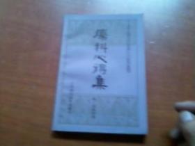 中医古籍小丛书:疡科心得集 一版一印