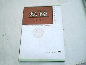 坛经:名著名家导读