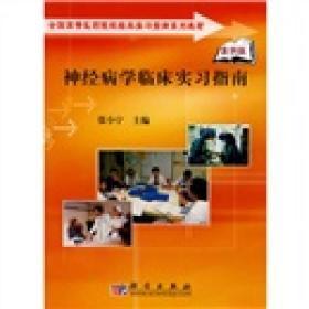 全国高等医药院校临床实习指南系列教材:神经病学临床实习指南(案例版)
