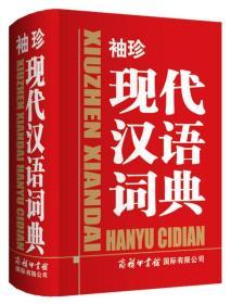 袖珍现代汉语词典