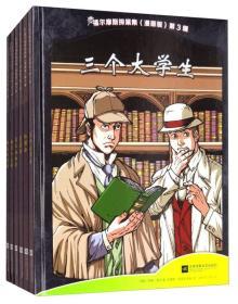 福尔摩斯探案集 (漫画版) 第3辑(全6册)(儿童精装读物)