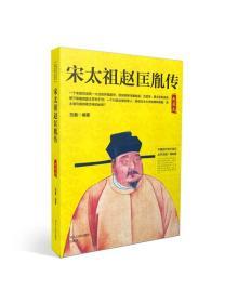 宋太祖赵匡胤传
