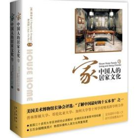 家:中国人的居家文化