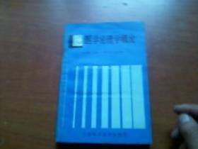 医学伦理学概论  一版一印 包邮邮局挂号印刷品