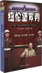 纽伦堡审判·再现历史,惊心动魄,发人深省_9787555223238