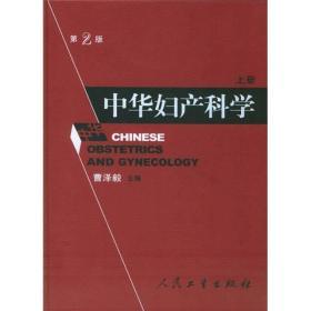 中华妇产科学(第2版)(上下)