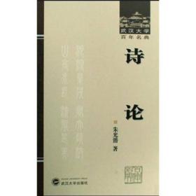 (精)武汉大学百年名典:诗论
