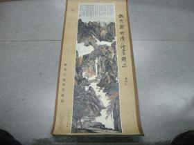 挂历专场:1987年精美挂历《故宫藏明清绘画精品》
