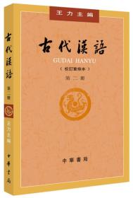 古代汉语(第2册·校订重排本)