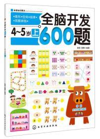 全脑开发600题(4-5岁)(上)