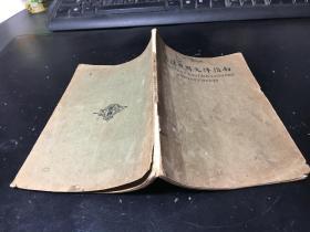 英汉日用文件指南(全一册)民国21年第三版
