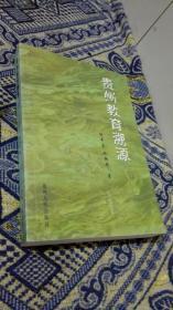 贵州教育溯源(全新正版 大32开 作者签赠)