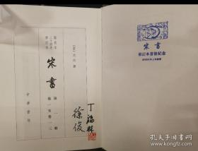 宋书(修订本):点校本二十四史修订本  签名本印章   一版一印