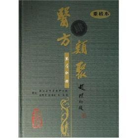 医方类聚(第4分册)(重校本)