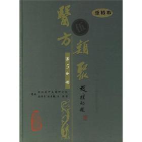 医方类聚(第5分册)(重校本)